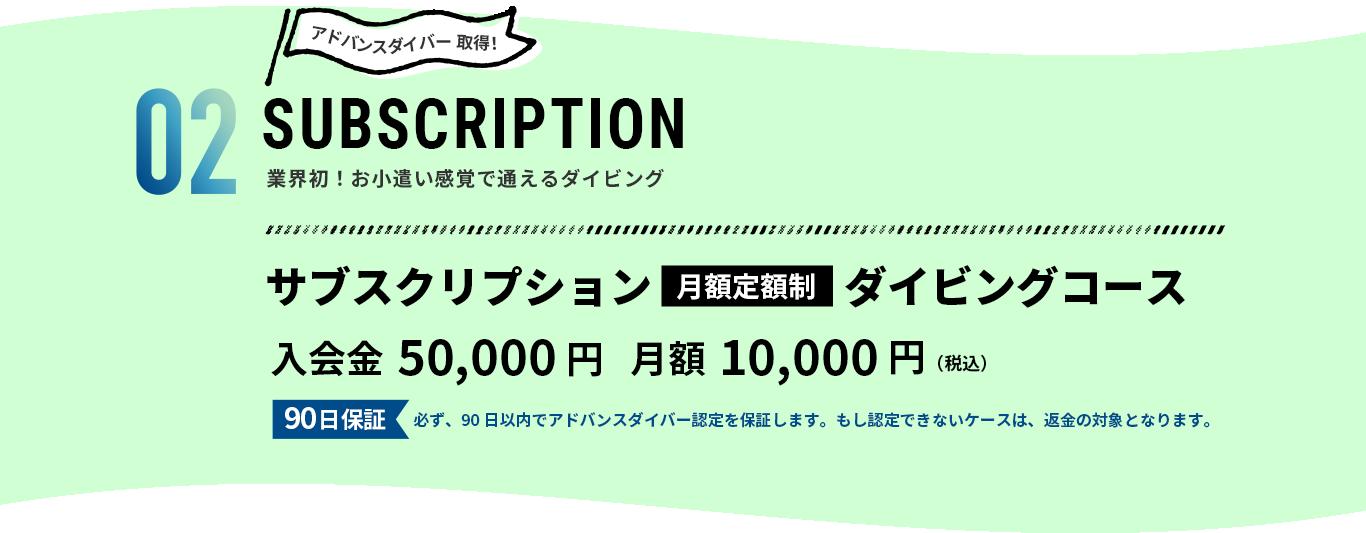 アドバンスダイバー 取得! SUBSCRIPTION 業界初!お小遣い感覚で通えるダイビング サブスクリプション月額定額制ダイビングコース 入会金50,000円   月額10,000円(税込) 90日保証 必ず、90日以内でアドバンスダイバー認定を保証します。もし認定できないケースは、返金の対象となります。