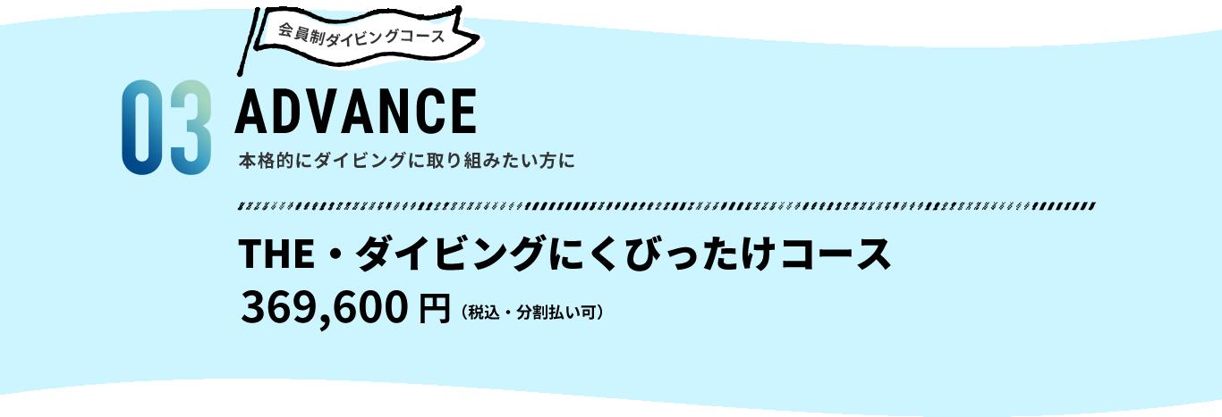 会員制ダイビングコース ADVANCE 本格的にダイビングに取り組みたい方に THE・ダイビングにくびったけコース 369,600円(税込・分割払い可)